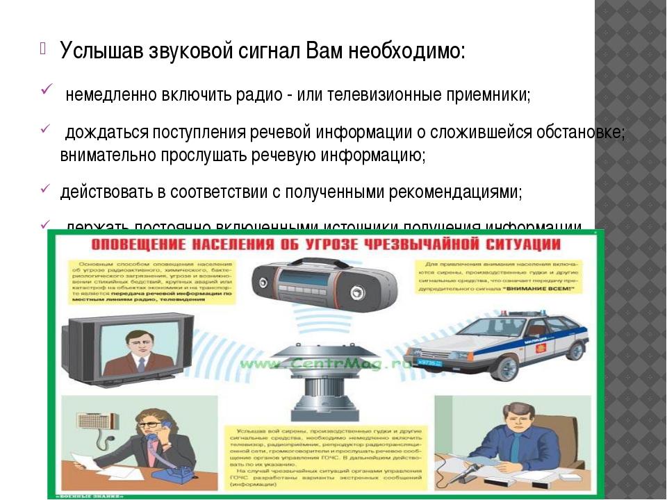Услышав звуковой сигнал Вам необходимо: немедленно включить радио - или телев...