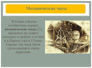 Механические часы В 8 веке в Китае изобретены первые механические часы. Со в