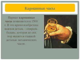 Карманные часы Первые карманные часы появляются в 1500 г. В это время изобре