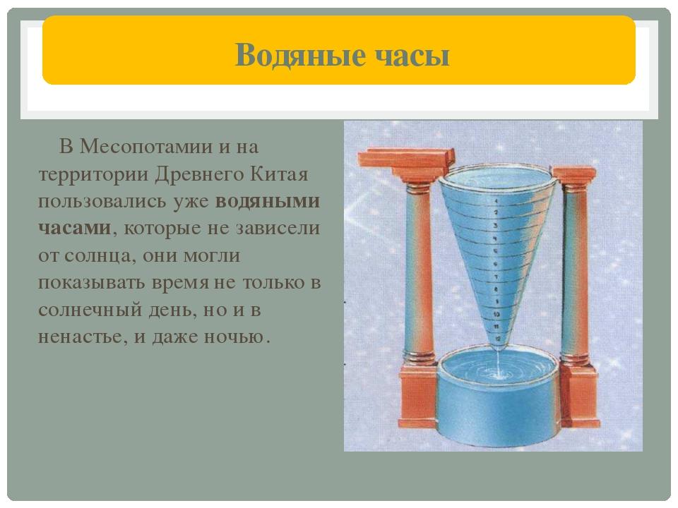 Водяные часы В Месопотамии и на территории Древнего Китая пользовались уже в...
