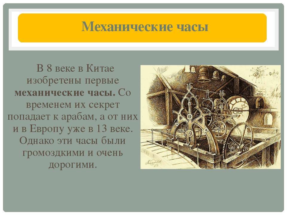 Механические часы В 8 веке в Китае изобретены первые механические часы. Со в...