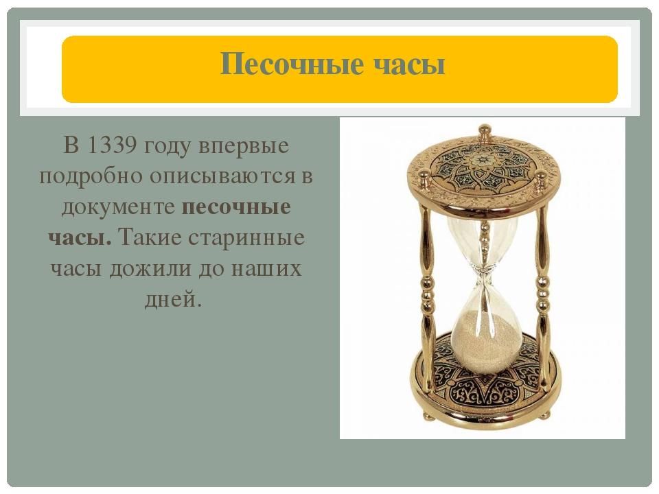 Песочные часы В 1339 году впервые подробно описываются в документе песочные...