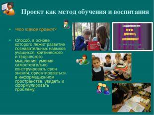 Проект как метод обучения и воспитания Что такое проект? Способ, в основе кот
