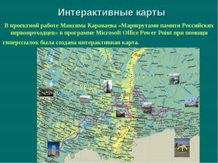 Интерактивные карты В проектной работе Максима Караваева «Маршрутами памяти Р