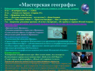 «Мастерская географа» Информационные краткосрочные учебные проекты учащихся: