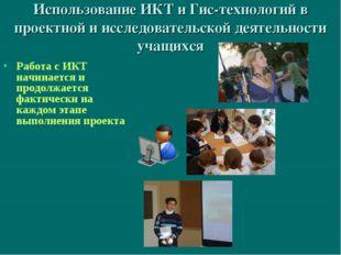 Использование ИКТ и Гис-технологий в проектной и исследовательской деятельнос