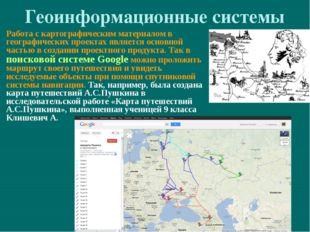 Геоинформационные системы Работа с картографическим материалом в географическ