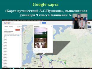 Google-карта «Карта путешествий А.С.Пушкина», выполненная ученицей 9 класса К