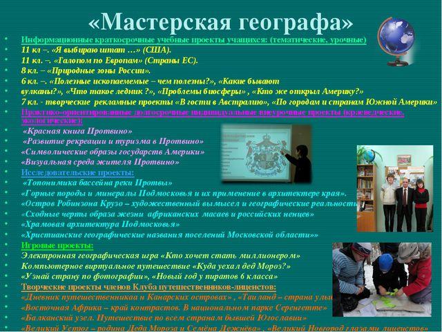 «Мастерская географа» Информационные краткосрочные учебные проекты учащихся:...