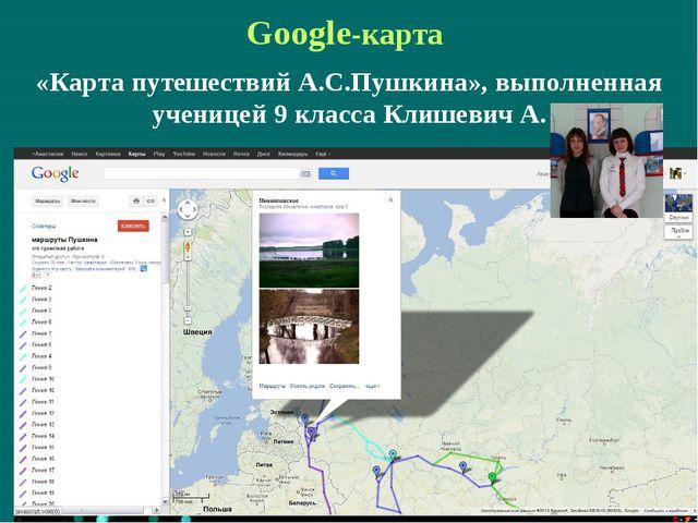 Google-карта «Карта путешествий А.С.Пушкина», выполненная ученицей 9 класса К...