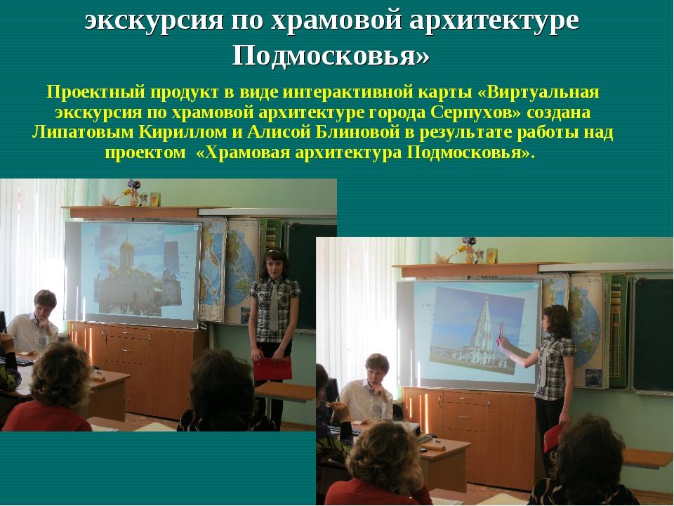 Интерактивная карта «Виртуальная экскурсия по храмовой архитектуре Подмосковь...