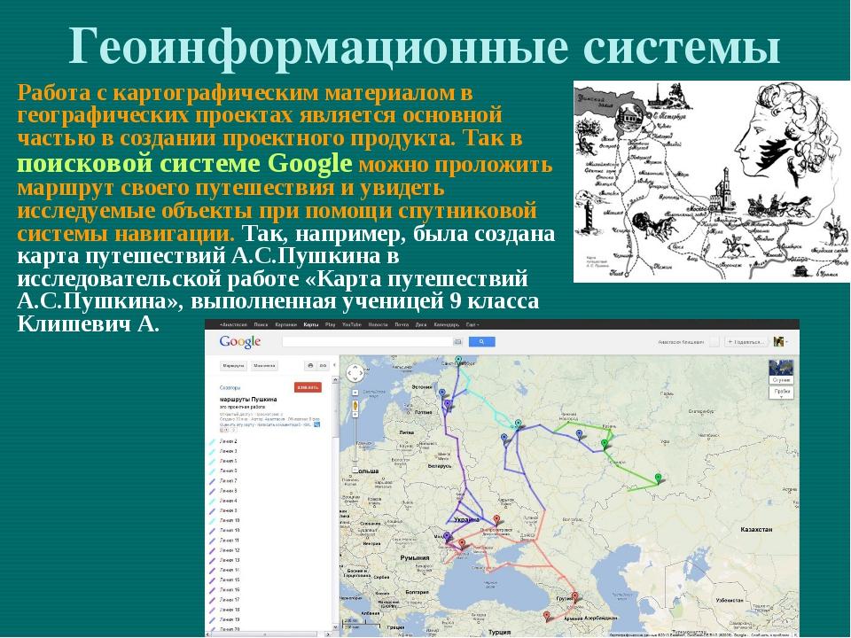 Геоинформационные системы Работа с картографическим материалом в географическ...