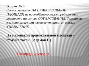 Вопрос № 3 Словосочетание НА ПРИВОКЗАЛЬНОЙ ПЛОЩАДИ из приведённого ниже пред