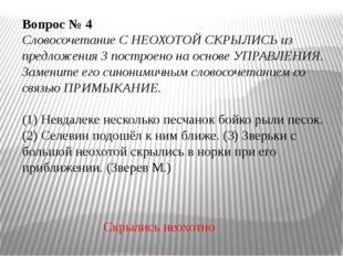 Вопрос № 4 Словосочетание С НЕОХОТОЙ СКРЫЛИСЬ из предложения 3 построено на