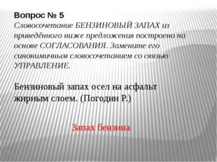 Вопрос № 5 Словосочетание БЕНЗИНОВЫЙ ЗАПАХ из приведённого ниже предложения