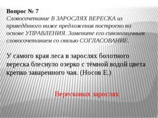 Вопрос № 7 Словосочетание В ЗАРОСЛЯХ ВЕРЕСКА из приведённого ниже предложени