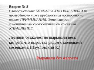 Вопрос № 8 Словосочетание БЕЗЖАЛОСТНО ВЫРЫВАЛИ из приведённого ниже предложе
