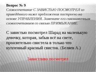 Вопрос № 9 Словосочетание С ЗАВИСТЬЮ ПОСМОТРЕЛ из приведённого ниже предложе
