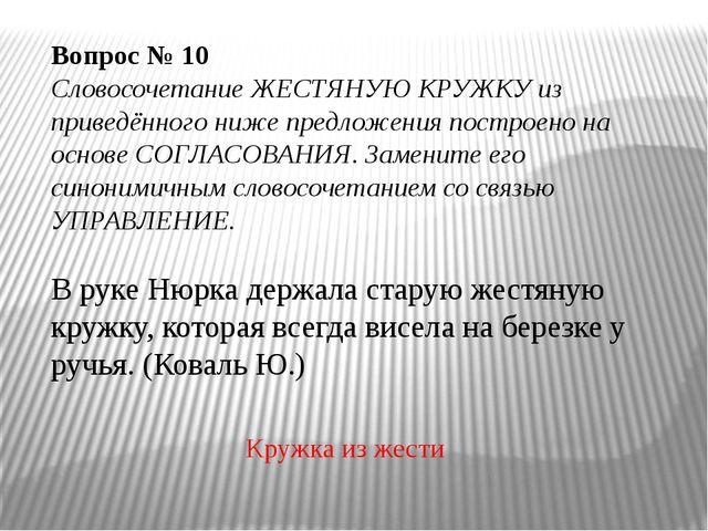 Вопрос № 10 Словосочетание ЖЕСТЯНУЮ КРУЖКУ из приведённого ниже предложения...