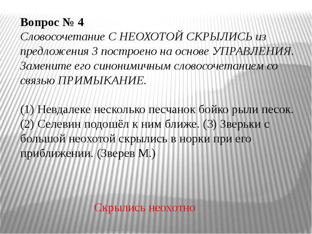 Вопрос № 4 Словосочетание С НЕОХОТОЙ СКРЫЛИСЬ из предложения 3 построено на...