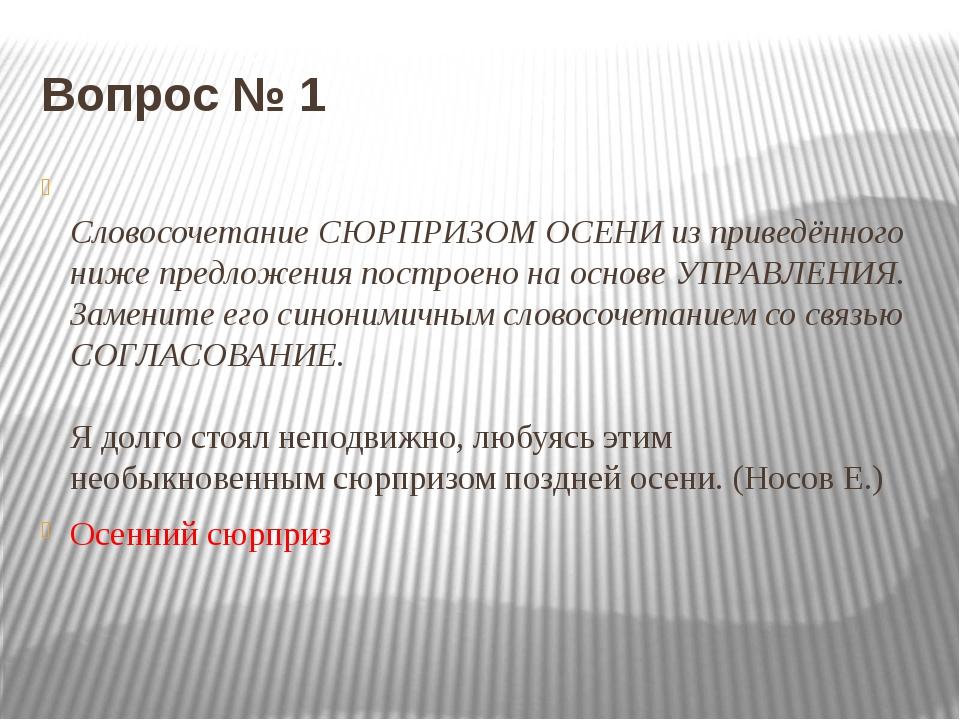 Вопрос № 1 Словосочетание СЮРПРИЗОМ ОСЕНИ из приведённого ниже предложения п...