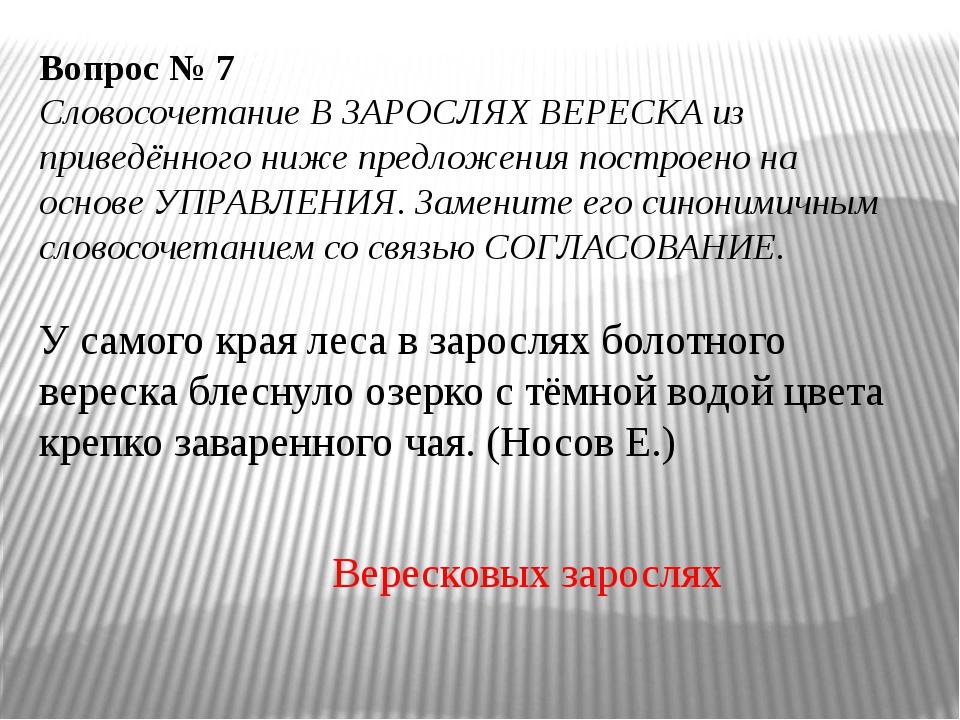 Вопрос № 7 Словосочетание В ЗАРОСЛЯХ ВЕРЕСКА из приведённого ниже предложени...