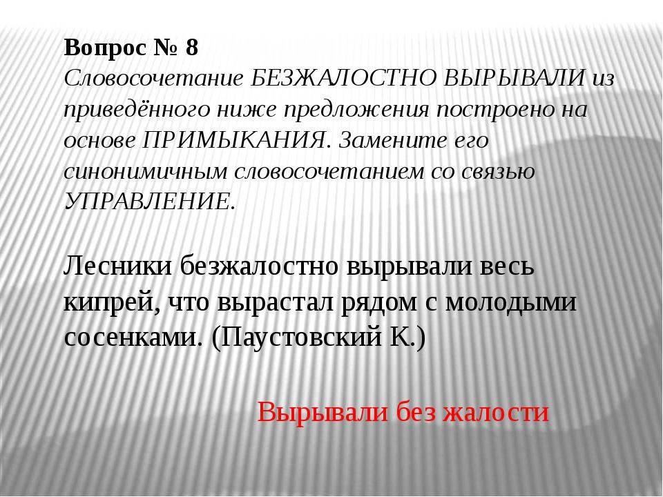 Вопрос № 8 Словосочетание БЕЗЖАЛОСТНО ВЫРЫВАЛИ из приведённого ниже предложе...