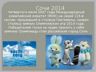 Сочи 2014 Четвертого июля 2007 года Международный олимпийский комитет (МОК) н