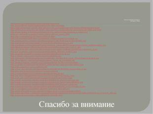 Использованные материалы Интернет сайты: https://ru.wikipedia.org/wiki/%CE%E