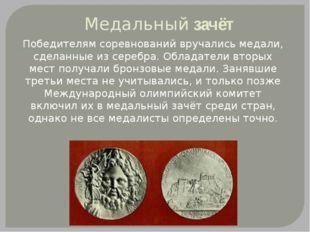 Медальный зачёт Победителям соревнований вручались медали, сделанные из сереб