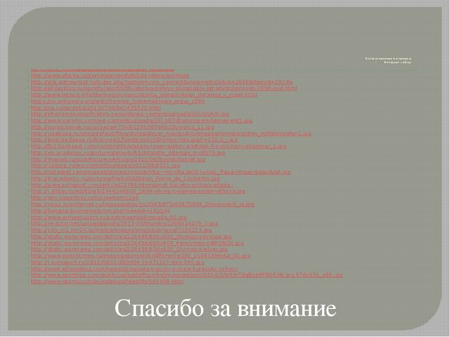 Использованные материалы Интернет сайты: https://ru.wikipedia.org/wiki/%CE%E...