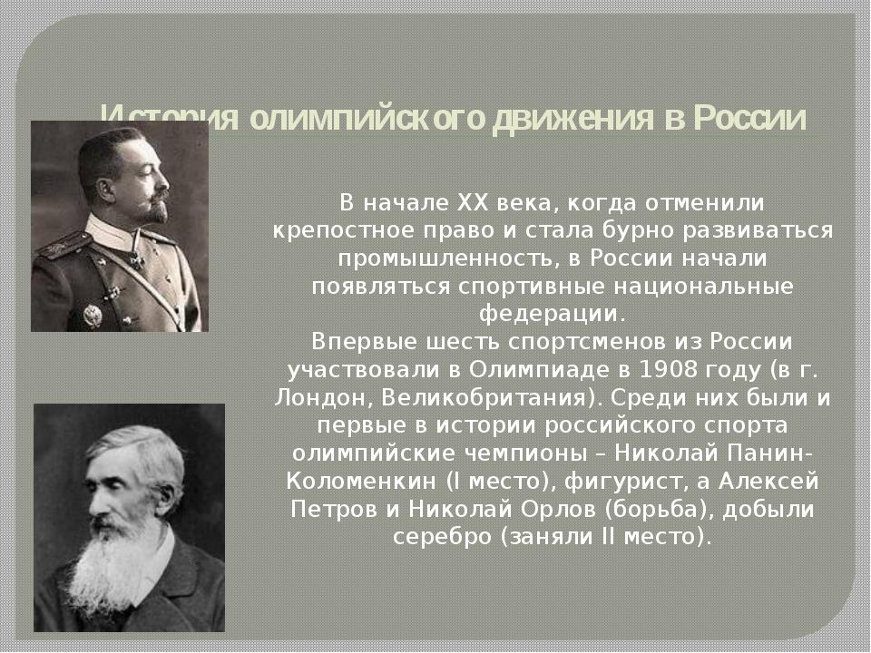 История олимпийского движения в России В начале XX века, когда отменили крепо...