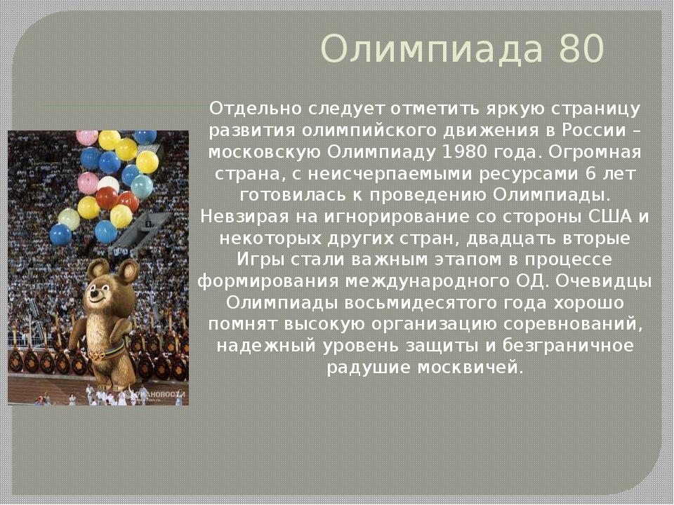 Олимпиада 80 Отдельно следует отметить яркую страницу развития олимпийского д...