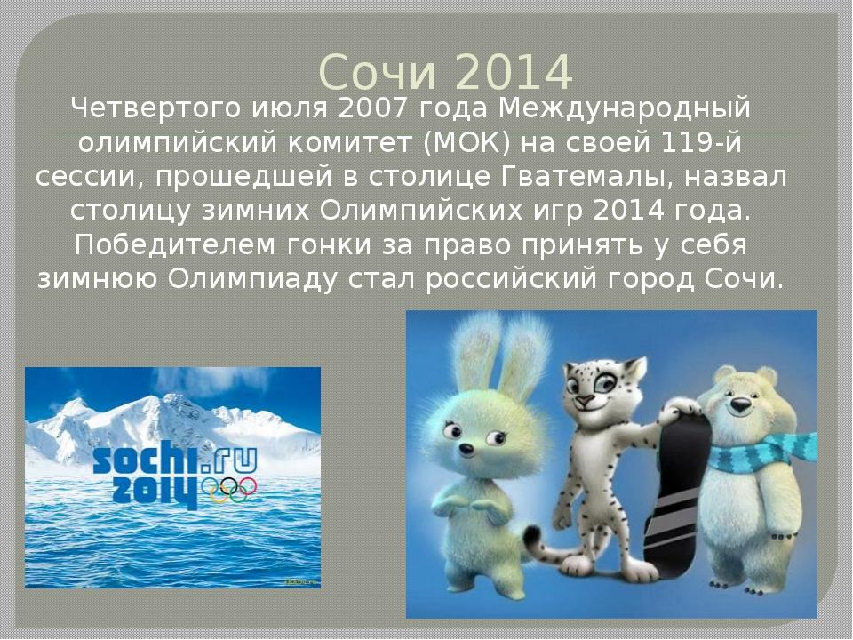 Сочи 2014 Четвертого июля 2007 года Международный олимпийский комитет (МОК) н...