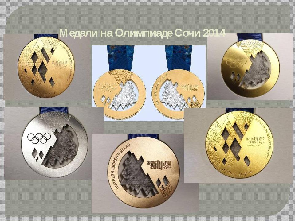 Медали на Олимпиаде Сочи 2014