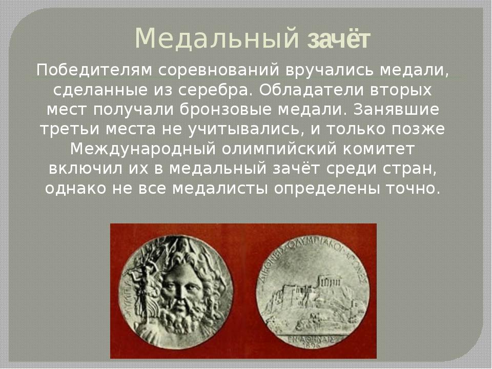 Медальный зачёт Победителям соревнований вручались медали, сделанные из сереб...