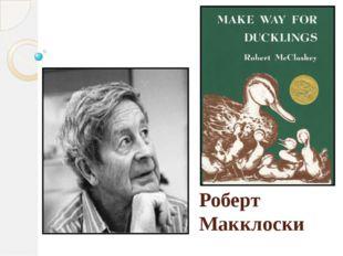 Роберт Макклоски