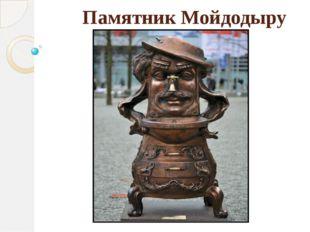 Памятник Мойдодыру
