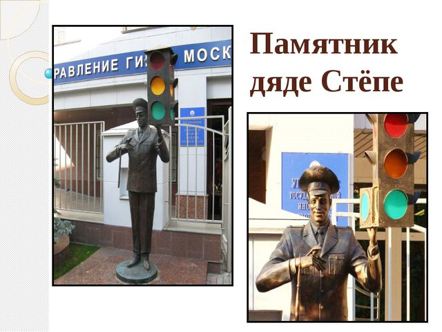 Памятник дяде Стёпе