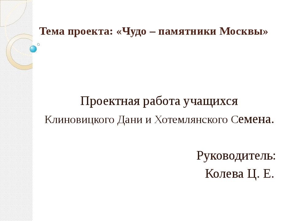 Тема проекта: «Чудо – памятники Москвы» Проектная работа учащихся Клиновицког...