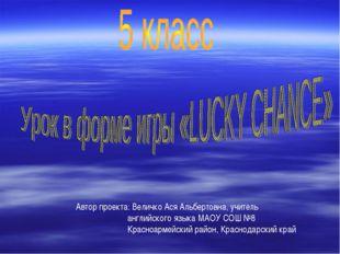 Автор проекта: Величко Ася Альбертовна, учитель английского языка МАОУ СОШ №