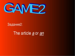 The article a or an Задание2: