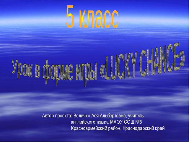 Автор проекта: Величко Ася Альбертовна, учитель английского языка МАОУ СОШ №...