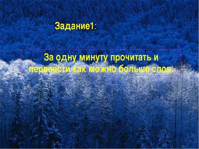 Задание1: За одну минуту прочитать и перевести как можно больше слов.