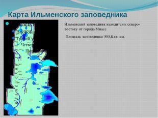 Карта Ильменского заповедника Ильменский заповедник находится к северо-восток