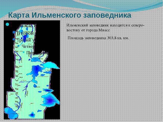 Карта Ильменского заповедника Ильменский заповедник находится к северо-восток...