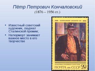Пётр Петрович Кончаловский (1876 – 1956 гг.) Известный советский художник, ла