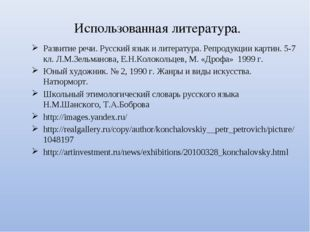 Использованная литература. Развитие речи. Русский язык и литература. Репродук