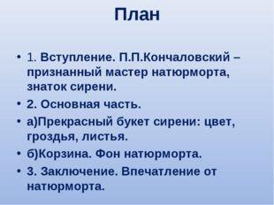 План 1. Вступление. П.П.Кончаловский – признанный мастер натюрморта, знаток с