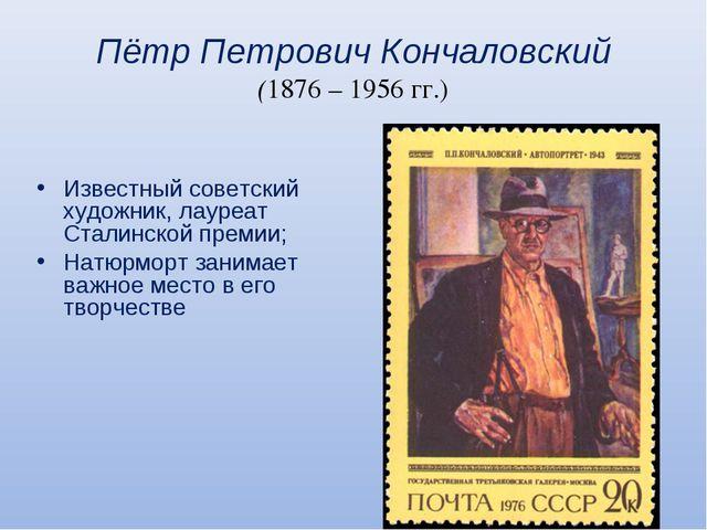 Пётр Петрович Кончаловский (1876 – 1956 гг.) Известный советский художник, ла...